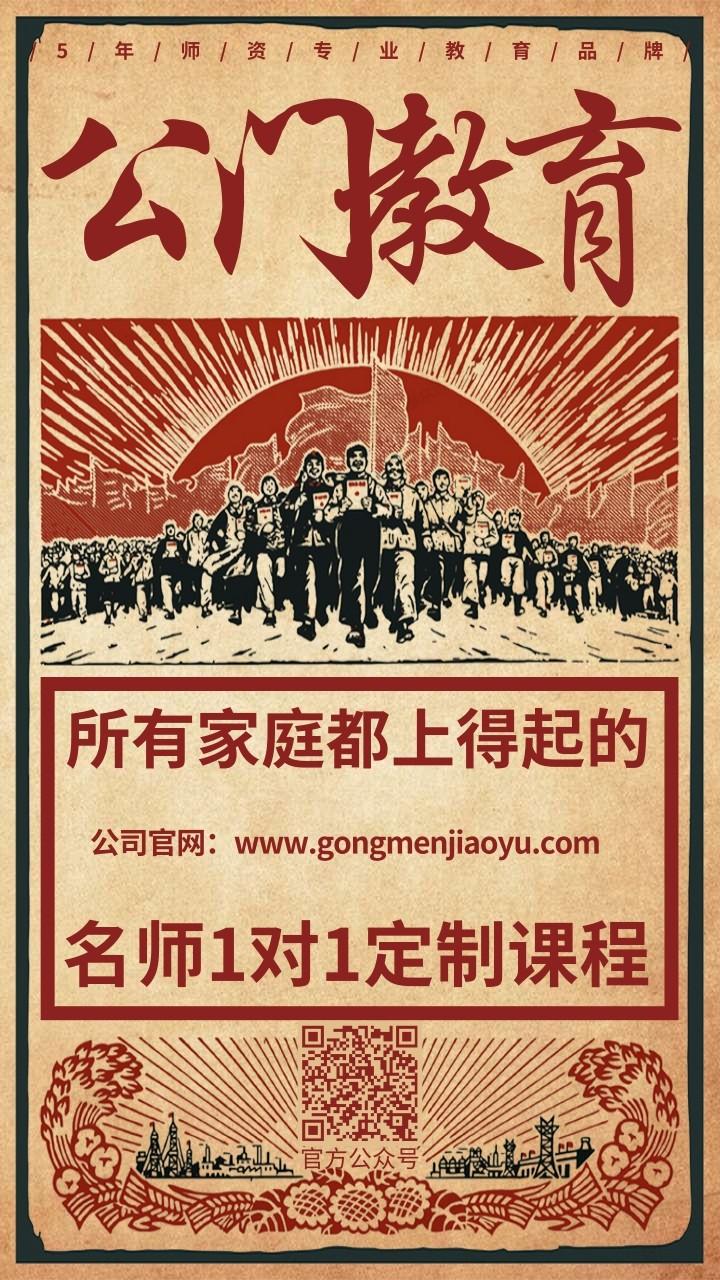 红色复古决战高考宣传海报@凡科快图.jpg